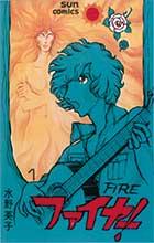 1969〜1971「週刊セブンティーン」連載『ファイヤー!』©水野英子