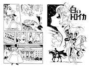 1964〜1965「週刊マーガレット」連載『白いトロイカ』©水野英子