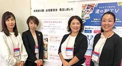 「全国『道の駅』 女性駅長会」のメンバー(筆者左から2人目)