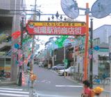 城陽駅前の商店街