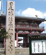 推古天皇元年(593)に建立された四天王寺