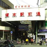 塚本駅前通