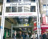 三宮センター街