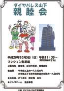 親睦会のポスター