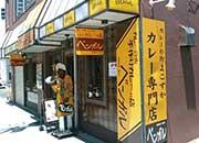 評判のカレー店ベンガル