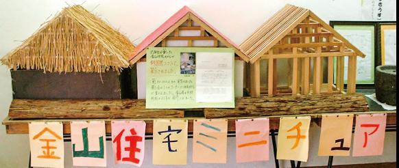 金山小学校にあった金山住宅の模型