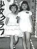 11歳のころ。キング児童合唱団にて。左側が園まりさん