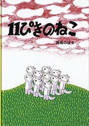 『11ぴきのねこ』こぐま社、1967年