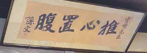 宮崎家に伝わる、孫文が宮崎滔天に贈った書「推心置腹」