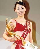 2007年度ミス日本ネイチャーを受賞