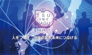 TSUNAGU PROJECTは中小企業庁「中核人材確保スキーム事業」の実証実験事業