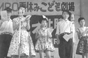 1957年石川県穴水中学校講堂で (中央、左は姉・安田祥子)。