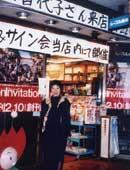 世界がもし100人の村だったらがブレイクしたころ。大阪の書店にて