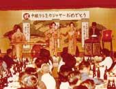 高校生のころ、97歳(カジマヤー)祝いのステージ(写真右から3番目)