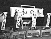 小学校4年生のころ。「こがね虫」と書いた書が千葉県の大きな賞を受賞