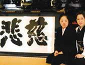 2006年、鎌倉の建長寺の奉納作品