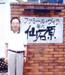 杉本 孝志さん 55才