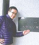 原園 隆夫さん 58才