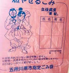 写真①青森県五所川原市のゴミ袋