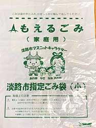 写真③兵庫県淡路市のゴミ袋