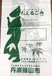 写真④兵庫県丹波篠山市のゴミ袋