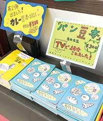 書店のレジ前にて販売される「豆本」