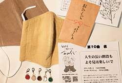筆者が制作したおみくじ。手染めマスクの特典として販売されている