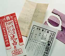 瓢箪山稲荷神社の辻占おみくじ(写真提供:瓢箪山稲荷神社)