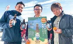BLUE LAKE Projectの代表3人と青みかんを利用して作ったクラフトビール。真ん中が本人